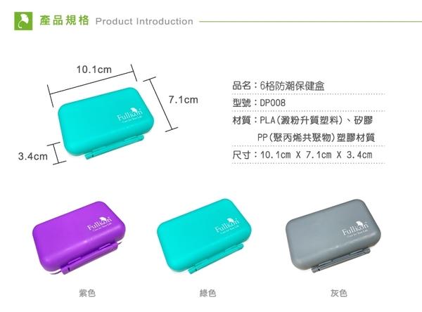 【Fullicon護立康】環保防潮保健盒 藥盒