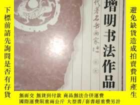 二手書博民逛書店罕見王增明書法作品選Y258306 衣布 人民美術出版社 出版1