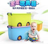 玩具收納箱塑料特大號有蓋寶寶衣服收納盒儲蓄兒童可愛儲物整理箱qm    JSY時尚屋