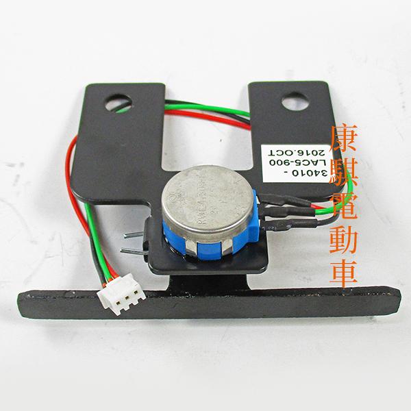 光陽 KYMCO 安你騎 前進後退 撥桿 可變電阻 電動代步車 【康騏電動車】專業維修批發零售 電動車