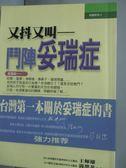 【書寶二手書T1/醫療_JEA】又抖又叫:鬥陣妥瑞症_王煇雄,郭夢菲
