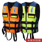救生衣 專業加厚救生衣船用游泳漂流大浮力大人救身馬甲兒童便攜背心 米家