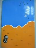 【書寶二手書T4/地理_YFD】性格地圖南方_歐人_簡體書