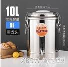 臻至商用不銹鋼保溫桶 超長保溫飯桶大容量冰豆漿奶茶桶涼茶水桶『新佰數位屋』