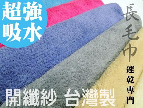 LK-666 台灣製 煙斗 開纖紗速乾長毛巾 擦髮巾 細柔蓬鬆 超強吸水力