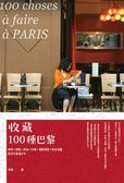 (二手書)收藏100種巴黎:咖啡×甜點×美食×市集×電影場景×散步地圖,我在花都漫步..
