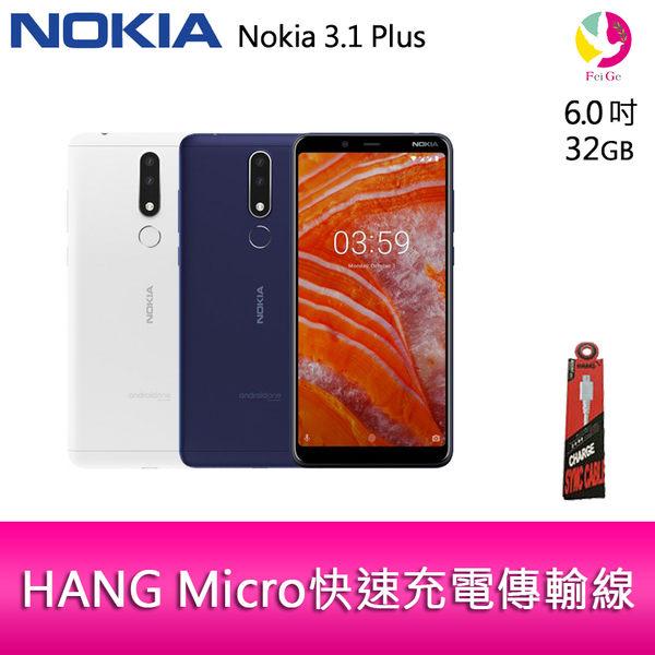 分期0利率 NOKIA 3.1 Plus 3G/32G 6吋 智慧型手機 贈『快速充電傳輸線*1』