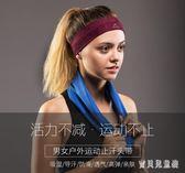 運動頭巾 戶外跑步裝備女生運動配件頭巾吸汗帶男 BF7340『寶貝兒童裝』