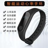 智慧運動手環M2華為小米計步器跑防水vivo蘋果情侶手錶多功能 美芭IGO
