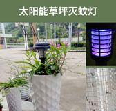 【商家推薦】專業太陽能電擊滅蚊燈 戶外插地燈