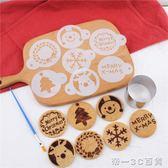圣誕節餅干模具DIY翻糖切模烘焙工具烘培模具 不銹鋼切模糖粉篩 【帝一3C旗艦】