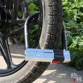 踏板電車鎖電瓶車鎖電動大鎖子機車防盜鎖u型鎖防剪單車 【格林世家】
