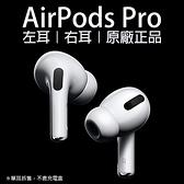 AirPods Pro 左耳 右耳 現貨 當天出貨 原廠正品 台灣公司貨 免運 單耳 Apple 音質再進化 無線耳機