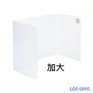 【特價】10個 防疫隔板45*120cm (加大) 防疫必備 連勤 LC-1902