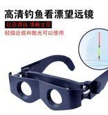釣魚眼鏡看漂專用頭戴式3倍拉近高清放大鏡眼鏡式望遠鏡漁具igo 夏洛特居家