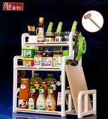 廚房置物架調料調味用品用具家用刀架落地儲物多層3雙層2廚具收納FA【寶貝開學季】
