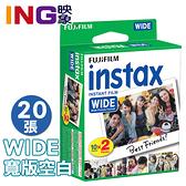 Fujifilm instax wide 寬幅 拍立得空白底片 2盒一組(20張) 寬版 適用wide 210 300 拍立得相機
