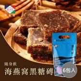 【黑糖家】黑糖海燕窩(小磚)(15入) x6包