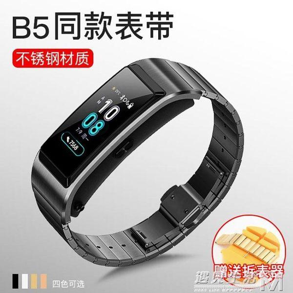華為手環B5表帶華為手環b3精鋼腕帶手環b5不銹鋼金屬商務腕帶青春版  遇見生活