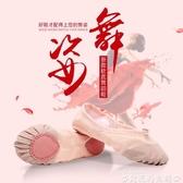 舞蹈鞋兒童舞蹈鞋女軟底練功男女童白色跳舞形體瑜珈貓爪成人中國芭蕾舞 聖誕節