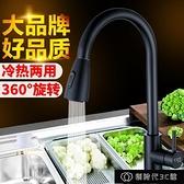 全銅抽拉式廚房水龍頭冷熱家用洗菜盆洗碗池水槽龍頭可旋轉