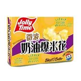 美國JOLLY TIME 奶油爆米花300g【愛買】
