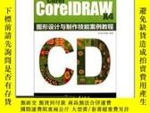 二手書博民逛書店Corel罕見CorelDRAW X4圖形設計與製作技能案例教程