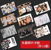 GOT7 水晶卡貼貼紙 悠遊卡貼 照片貼紙(共10張)E503-G【玩之內】 段宜恩 林在範 FLY