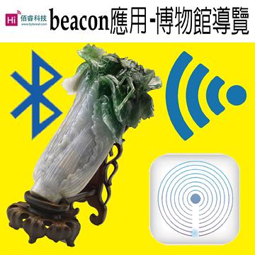博物館展覽應用【佰睿科技經銷商】Beacon 升級版 賣場定位ibeacon認證 藍芽4.0  訊息推播 智慧遊戲
