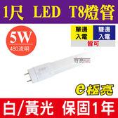 【奇亮科技】含稅  LED T8燈管 1尺燈管 5W 白光/黃光 LED燈管 玻璃燈管省電燈管 不閃頻全周光