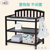 尿布台更衣架寶寶按摩台置物架寶寶嬰兒護理台送原配軟墊 小艾時尚igo
