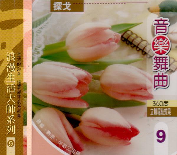 音樂舞曲 9 探戈 CD (音樂影片購)