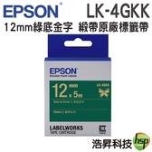 EPSON LK-4GKK C53S654447緞帶系列綠底金字標籤帶 寬度12mm