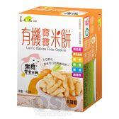 (特價) Levic樂扉 有機寶寶米餅 胡蘿蔔口味 40g   OS小舖