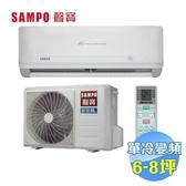 聲寶 SAMPO 精品型單冷變頻一對一分離式冷氣 AM-QC50D / AU-QC50D