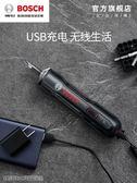 電動螺絲 博世電動鑚螺絲刀充電式迷你自動起子鑚機多功能電批工具Bosch GoMKS 維科特3C