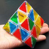 金字塔魔方三角形異形魔方比賽專用學生初學順滑益智玩具 遇見生活