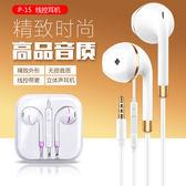 88 柑仔店P15 行鋒盾耳塞式hifi 重低音數字耳機安卓智能線控通話手機耳機