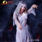 萬圣節角色扮演cosplay服裝女鬼新娘恐怖血腥成人僵尸女巫洋裝 千千女鞋