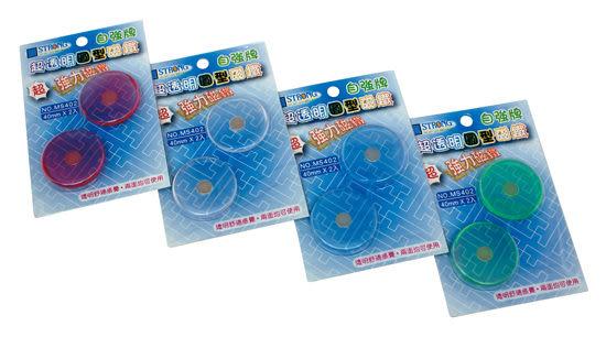 自強牌 MS402 超透明圓型磁鐵(一打裝)