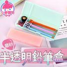 ✿現貨 快速出貨✿【小麥購物】鉛筆盒 【G119】 磨砂 收納盒 果凍色系 文具盒 鉛筆盒