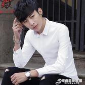 秋季白襯衫男士長袖襯衣修身韓版青年純色休閒寸衫男上班職業工裝 时尚芭莎