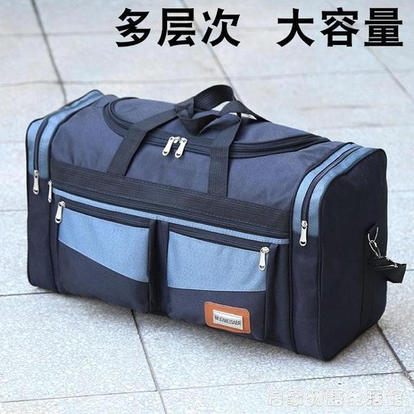 超大容量旅行包手提行李袋男女戶外旅游背包裝衣服包可摺疊防水布