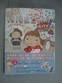 【書寶二手書T5/繪本_ZBP】接接在日本2-日本不思議ㄋㄟ_接接