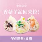 果貿吳媽家【香菇芋泥強勢回歸限定5盒水餃...