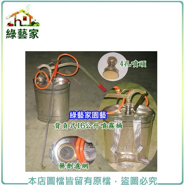 【綠藝家】台灣製(1-3/4 )16公升白鐵噴霧器桶