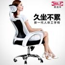 美連豐電腦椅家用辦公椅子人體工學椅老板椅...