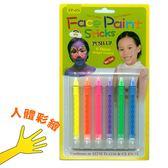 人體彩繪筆  LFP-6N 6色螢光色人體彩繪筆 X2入  AP【文具e指通】  量大再特價