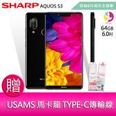分期0利率 SHARP AQUOS S3 4G/64G 智慧手機  贈『USAMS 馬卡龍 TYPE-C傳輸線*1』