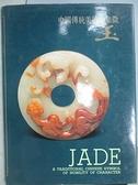 【書寶二手書T7/收藏_E9M】中國傳統美德的象徵-玉